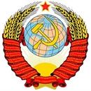 Колебалки советские (СССР)
