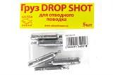 Груз для Оснастки Drop-Shot 10гр 5шт/уп