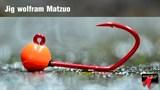 Джиг-головка Вольфрамовая Matzuo №8 Orange/Red 1,0гр 5шт/уп