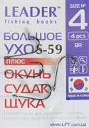 Крючки Leader Большое Ухо S-59 №4 5шт/уп