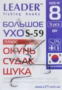 Крючки Leader Большое Ухо S-59 №8 5шт/уп
