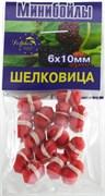Мини-бойлы Карась Лещ 6х10мм Шелковица