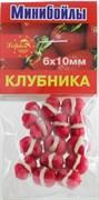 Мини-бойлы Карась Лещ 6х10мм Клубника