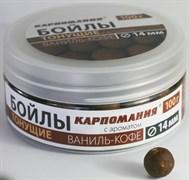 Бойлы Карпомания Тонущие с Ароматом Ваниль-Кофе 14мм Банка 100гр