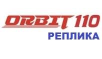 Orbit 110SP (реплика)