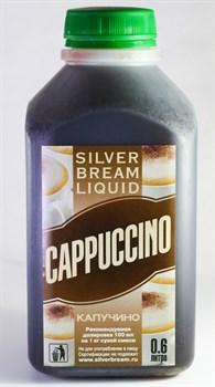 Silver Bream Liquid Capuccino 0,6л (Капучино) - фото 43697