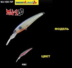 Воблер Maria MJ-1DD 70F 70мм., 6,5гр. RBC - фото 9318