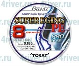 Toray Bawo Super Eging Pe 8 Braids 120м. 0,185мм. 18lb