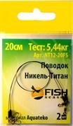 Поводок Fish Season Никель-Титан 15см тест 5,44кг 2шт/уп
