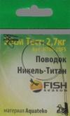 Поводок Fish Season Никель-Титан 1х7 15см тест 2,7кг 2шт/уп