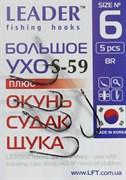 Крючки Leader Большое Ухо S-59 №6 5шт/уп