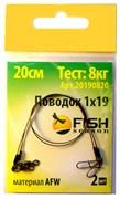 Поводок Fish Season 1х19 Металлический 15см 5кг 2шт/уп