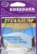 Поводок Kosadaka Titanium 7717-21 22cm 15kg (2шт.)
