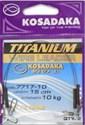 Поводок Kosadaka Titanium 7717-31 22cm 20kg (2шт.)