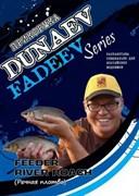 Прикормка Dunaev-Fadeev Feeder River Roach 1кг