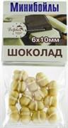 Мини-бойлы Карась Лещ 6х10мм Шоколад
