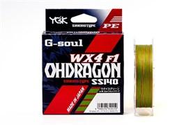 Леска Плетёная YGK G-soul Ohdragon WX4-F1 PE Sinking Type 150м #0.8 13lb