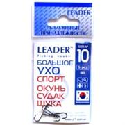 Крючки Leader Большое Ухо S-59 №14 5шт/уп