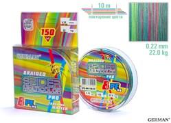 Леска Плетёная Spider Multicolor x8 150м 0.22мм 22кг