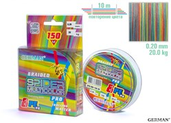 Плетенка Spider Multicolor x8 150м 0.20мм 20кг