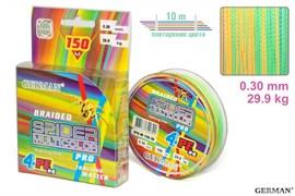 Леска Плетёная Spider Multicolor x4 150м 0.30мм 29,9кг