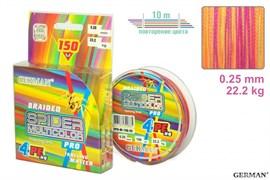 Плетенка Spider Multicolor x4 150м 0.25мм 22,2кг