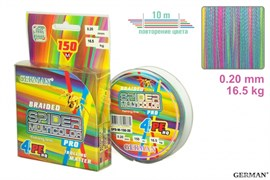 Плетенка Spider Multicolor x4 150м 0.20мм 16,5кг