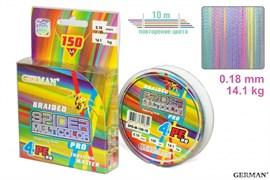 Леска Плетёная Spider Multicolor x4 150м 0.18мм 14,1кг