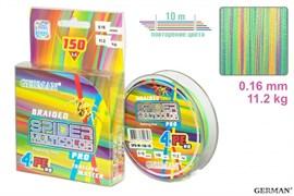 Леска Плетёная Spider Multicolor x4 150м 0.16мм 11,2кг