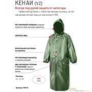 Плащ-дождевик ПВХ Кенаи v2 Хаки XL