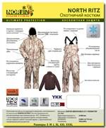 Костюм зимний Norfin Hunting North Ritz 06 размер XXXL