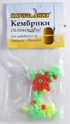 Кембрики Карпомания силиконовые для надевания на гранулу (пеллетс)