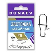 Застёжки Dunaev Двойная #0, 12кг 6 шт/уп
