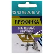 Пружинки Dunaev #L, на Цевьё Крючка, для Пасты и прочего 6 шт/уп