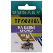 Пружинки Dunaev #M, на Цевьё Крючка, для Пасты и прочего 6 шт/уп