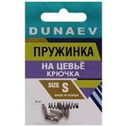 Пружинки Dunaev #S, на Цевьё Крючка, для Пасты и прочего 6 шт/уп