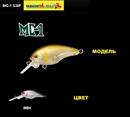 Воблер Maria MC-1 38SR 38мм., 4.2гр. BBH