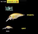 Воблер Maria MC-1 38SR 38мм., 4.2гр. BBOM
