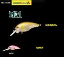 Воблер Maria MC-1 38SR 38мм., 4.2гр. PIOC