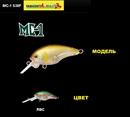 Воблер Maria MC-1 38SR 38мм., 4.2гр. RBC