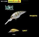 Воблер Maria MC-1 52DR 52мм., 9,4гр. AYG