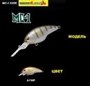 Воблер Maria MC-1 52DR 52мм., 9,4гр. AYWP