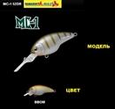 Воблер Maria MC-1 52DR 52мм., 9,4гр. BBOM