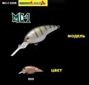Воблер Maria MC-1 52DR 52мм., 9,4гр. BSG