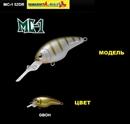 Воблер Maria MC-1 52DR 52мм., 9,4гр. GBOH