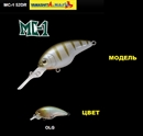 Воблер Maria MC-1 52DR 52мм., 9,4гр. OLG