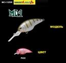 Воблер Maria MC-1 52DR 52мм., 9,4гр. PIOC
