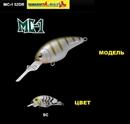 Воблер Maria MC-1 52DR 52мм., 9,4гр. SC