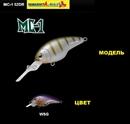 Воблер Maria MC-1 52DR 52мм., 9,4гр. WSG