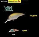 Воблер Maria MC-1 52SR 52мм., 9,1гр. BGM